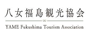 八女福島観光協会